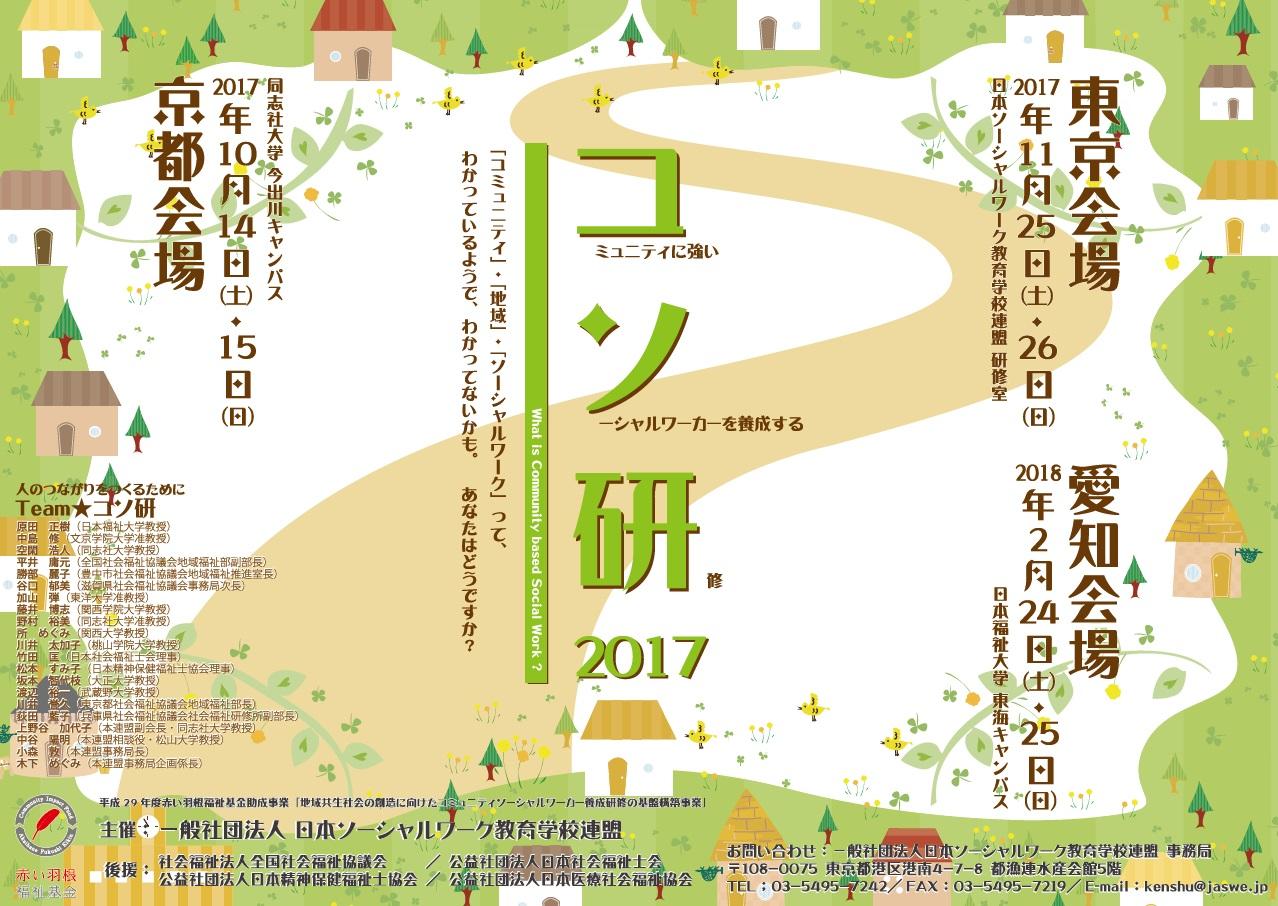 Kosoken_aichi_20180224a