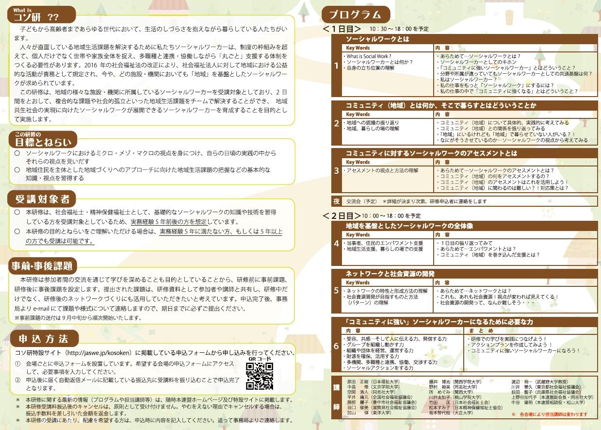 Kosoken_aichi_20180224b_3