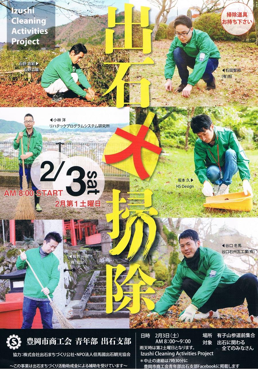 Izushi_no_ohsouji_20180203
