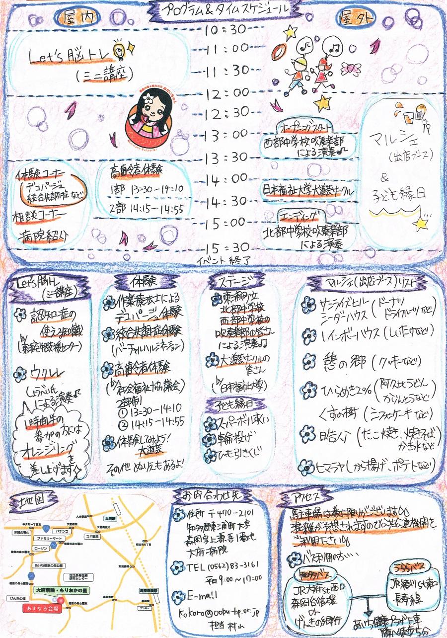 Ohbu_hosp_20180324b
