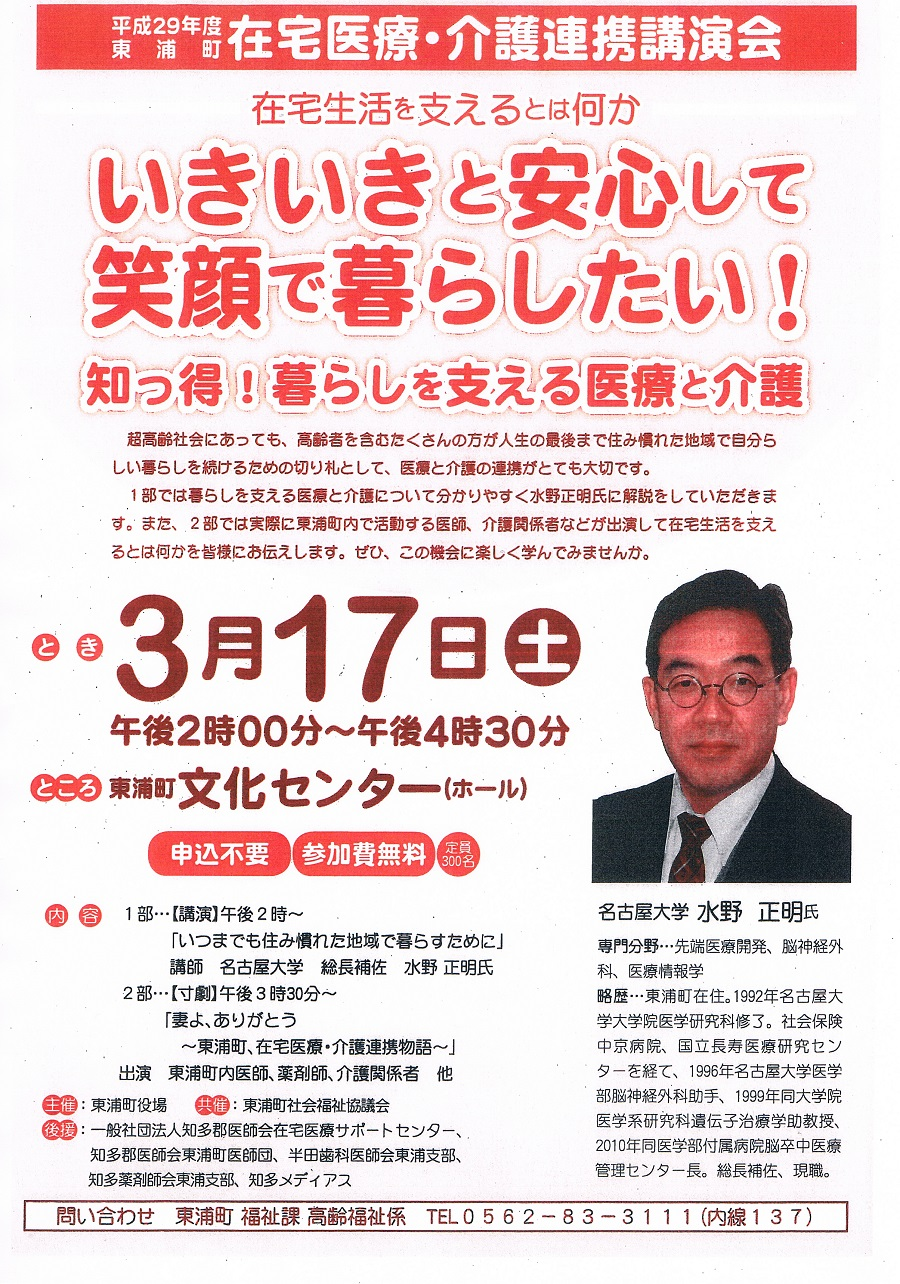 Zaitakuiryoukaigo20180317