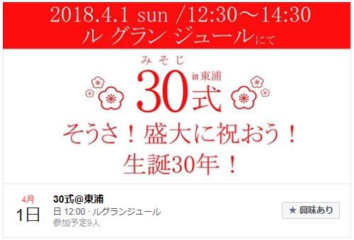 Misojishiki20180401