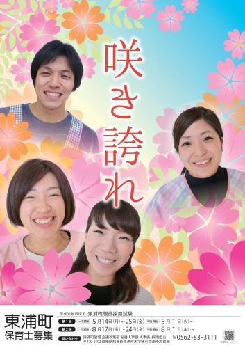 Poster_h30hoikushisaiyo