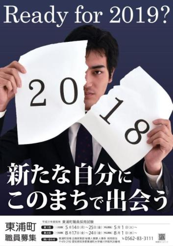 Poster_h30saiyo_3
