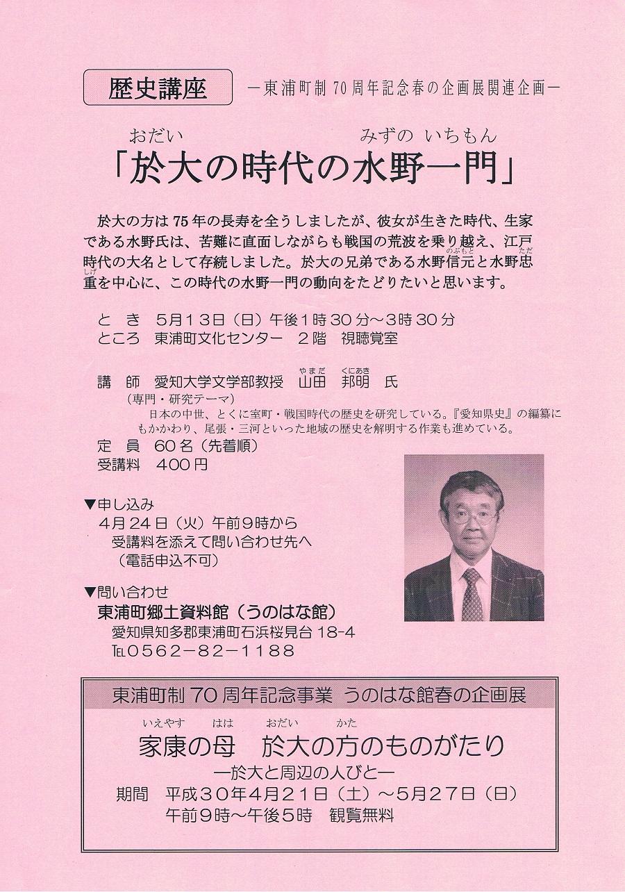 Rekishikouza20180513