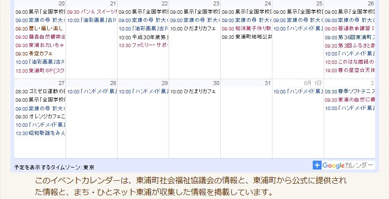 Mhnh_events_calendar_20180502b