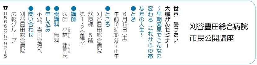 Kariso_seminar20180616