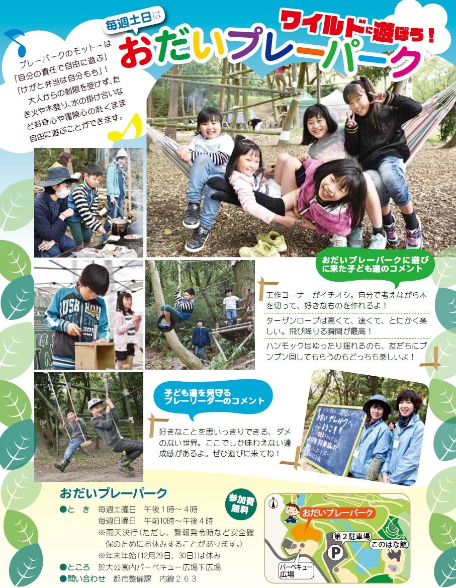 Odai_playpark_2018_05