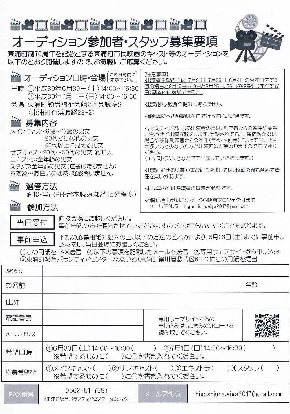 Shimineiga_audition20180630b