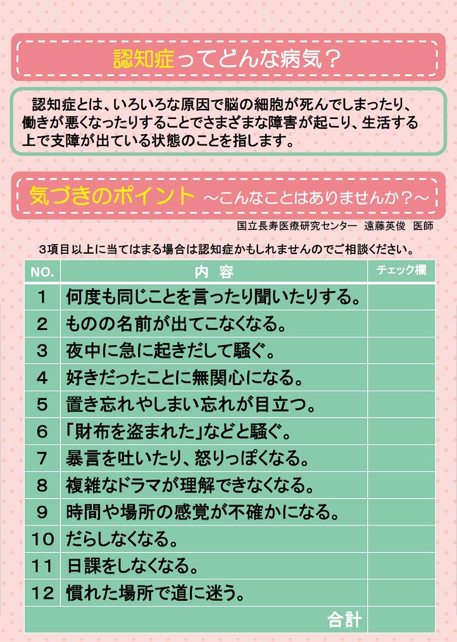 Shokisyuuchuushien_team201806b