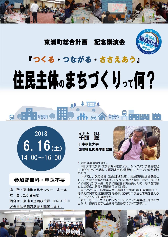 Sougoukeikakukouenkai20180616