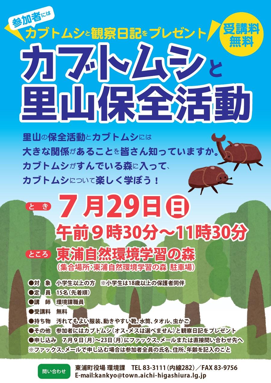 Satoyamakabutomushi20180729