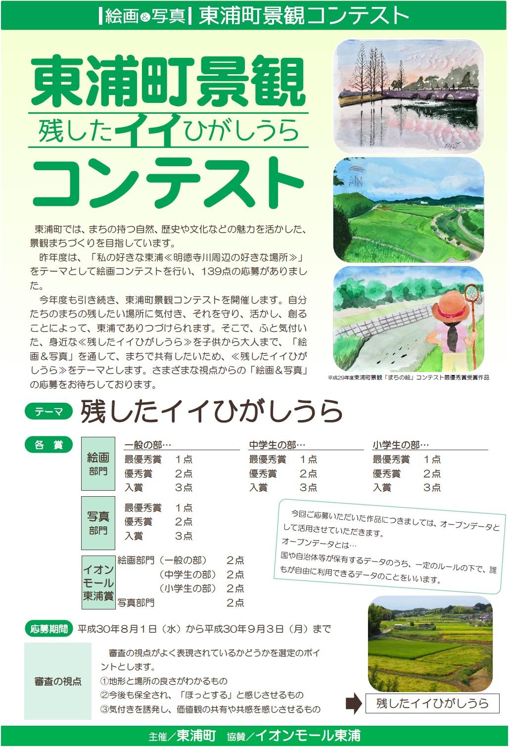 Keikan_contest20180801a