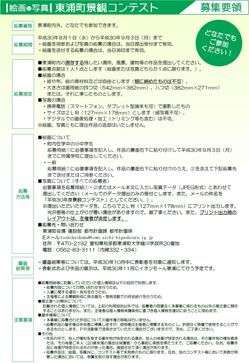 Keikan_contest20180801b