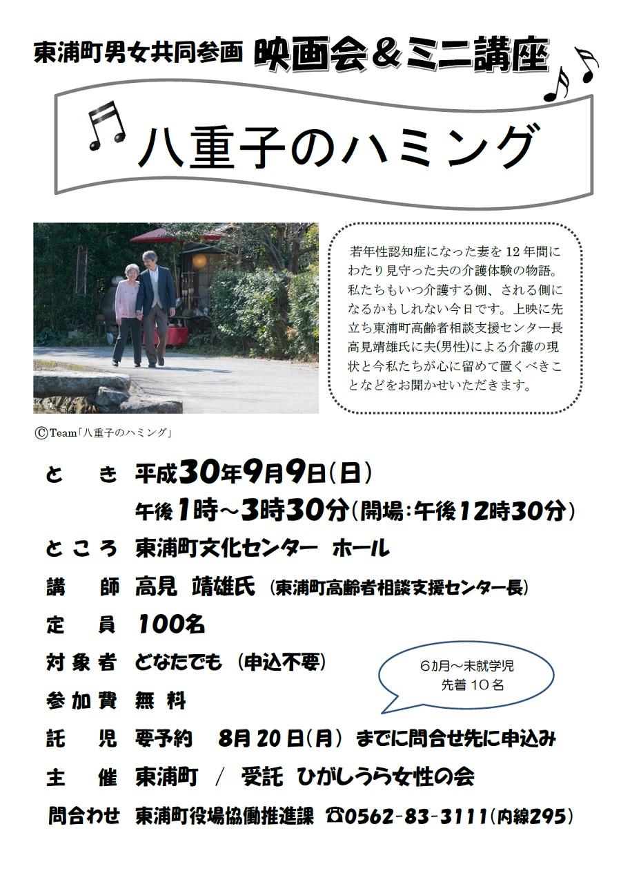 Eigakai_minikoza_20180909a