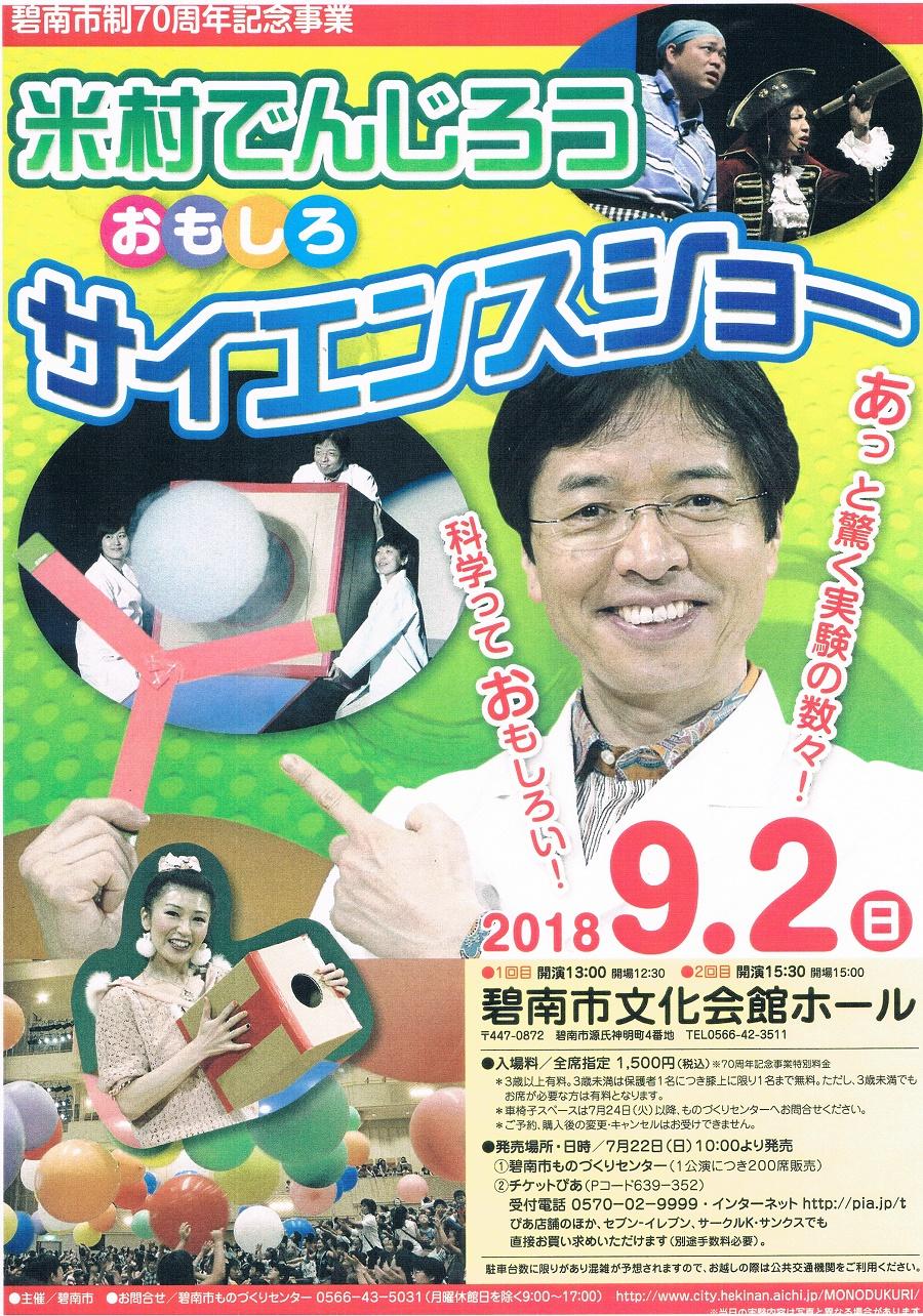Denjirou_hekinan20180902
