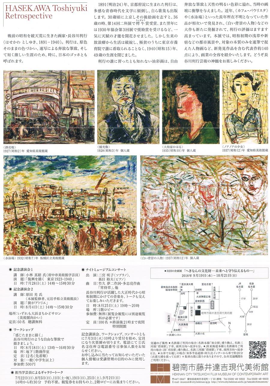 Hasegawatoshiyuki_hekinan20180909b