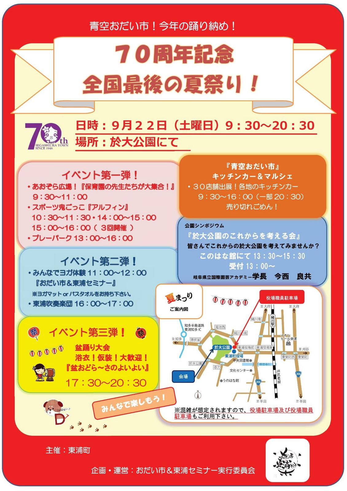 Odaiparkaozoraichi20180922_2