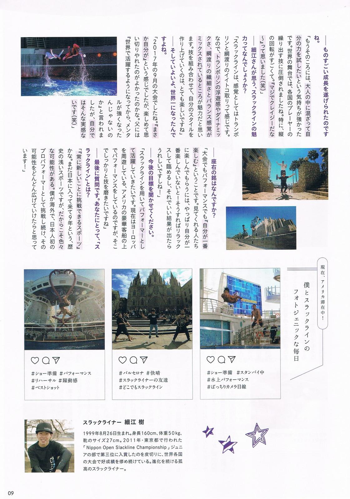 Chitamaru201809hosoe2