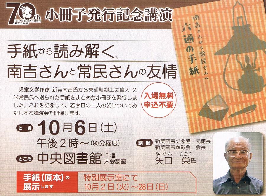Nankichitsunetami20181006