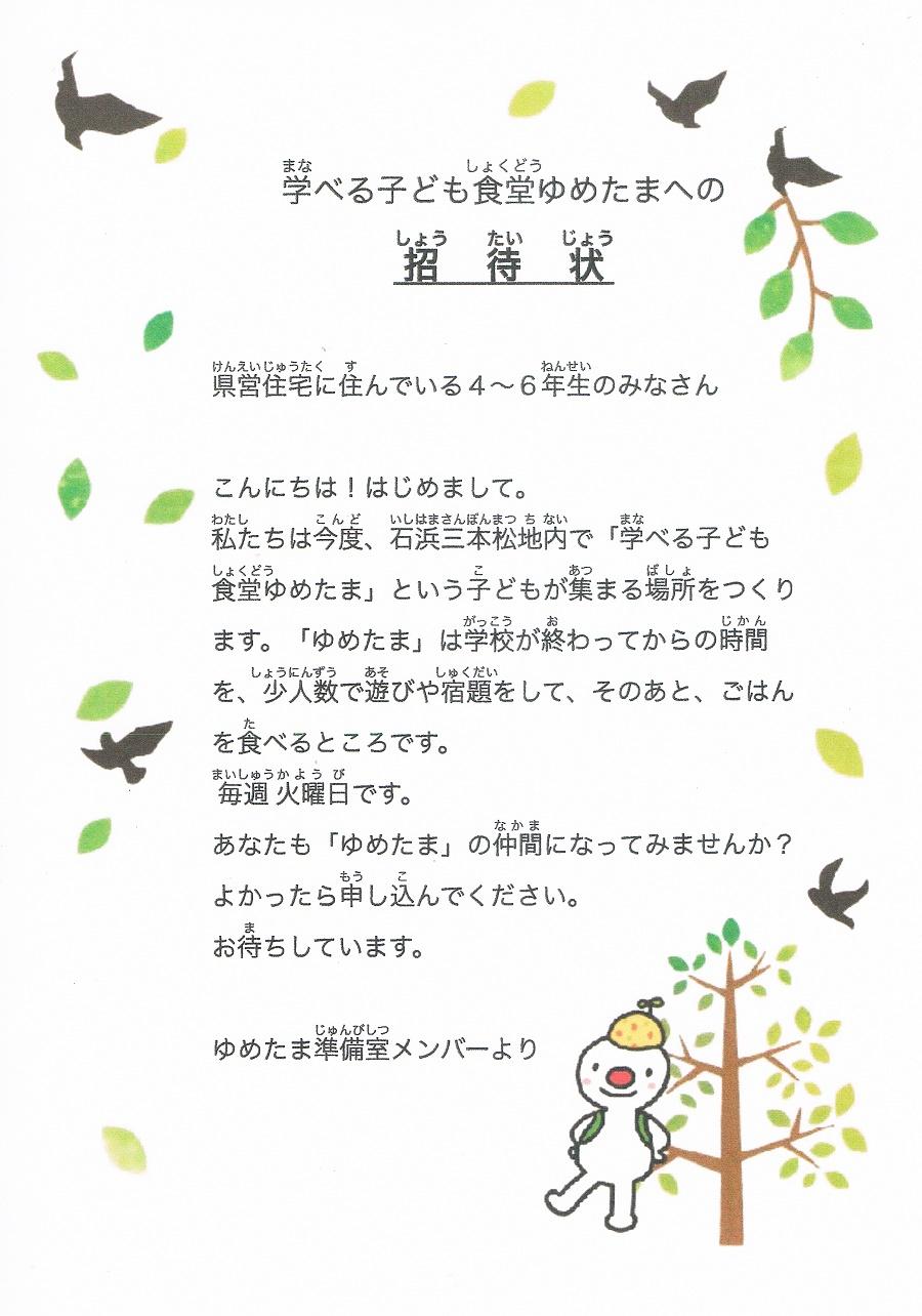 Yumetama20181015annai