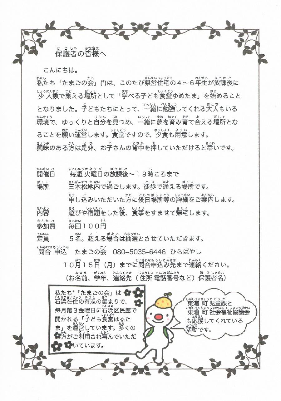 Yumetama20181015moushikomi
