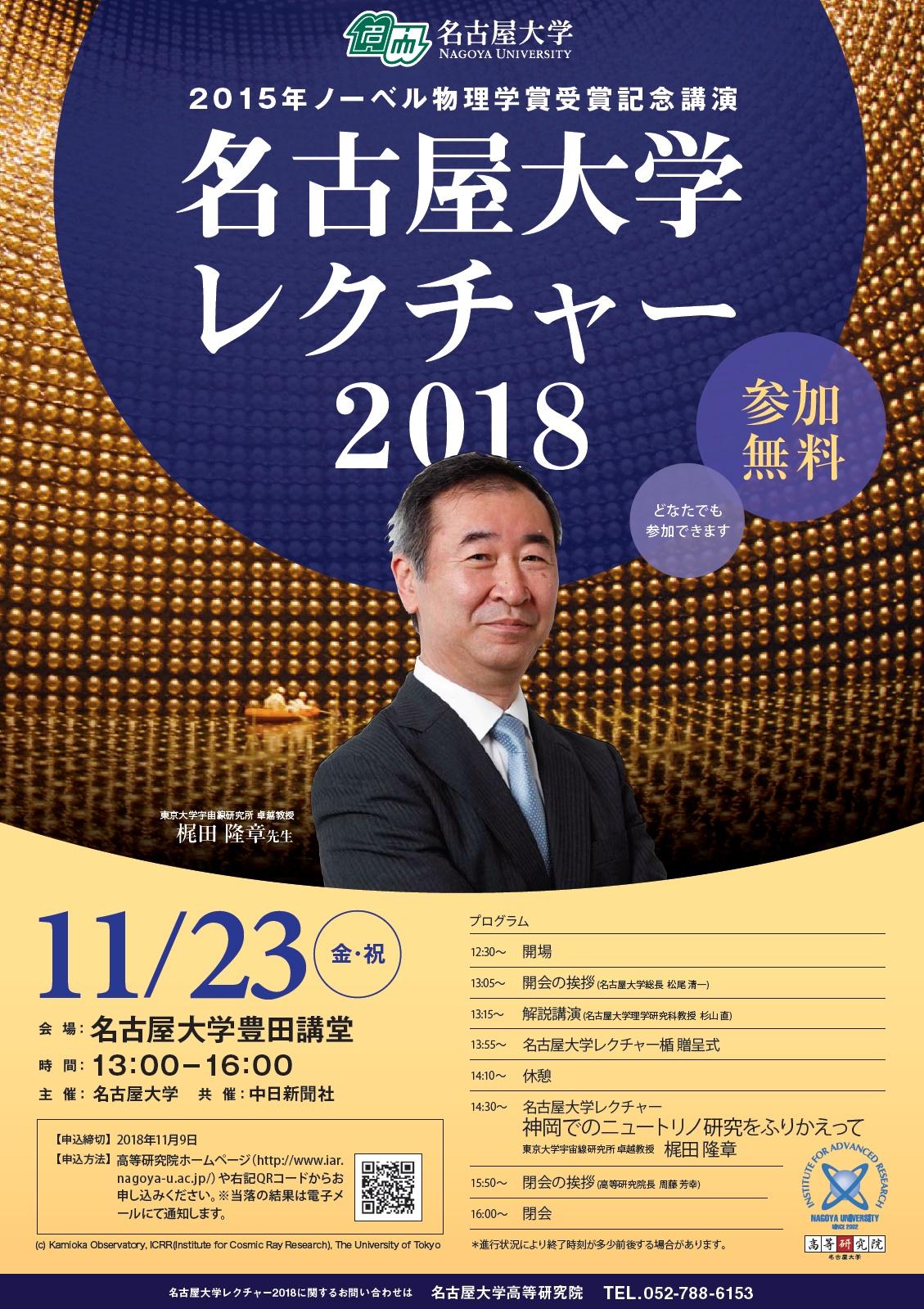 Nagoyaulecture20181123a