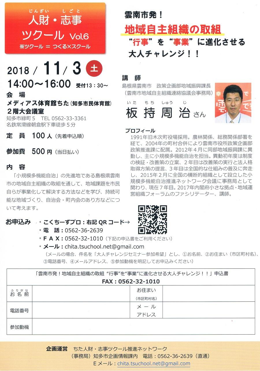 Chita_jinzai_vol6_20181103
