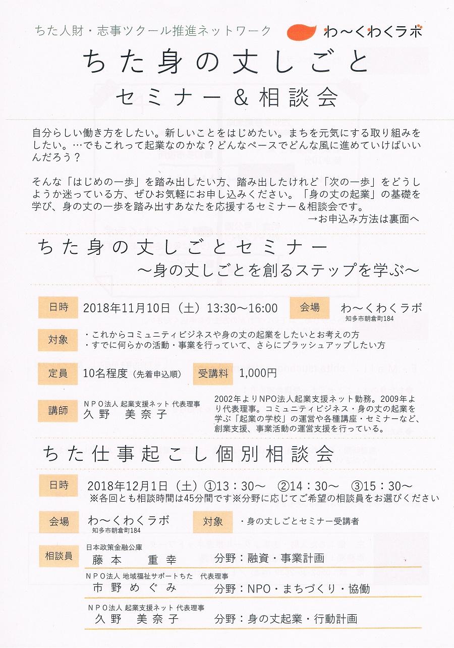 Chita_jinzai_wakuwaku_20181110