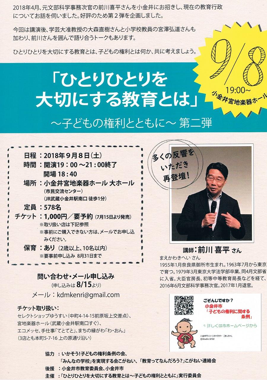 Maekawa20180908