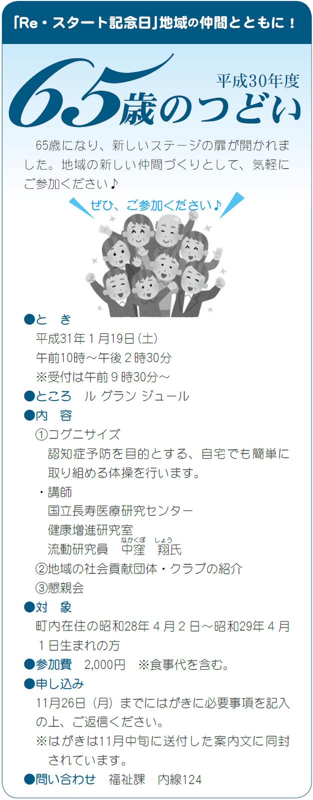 65sainotsudoi20190119
