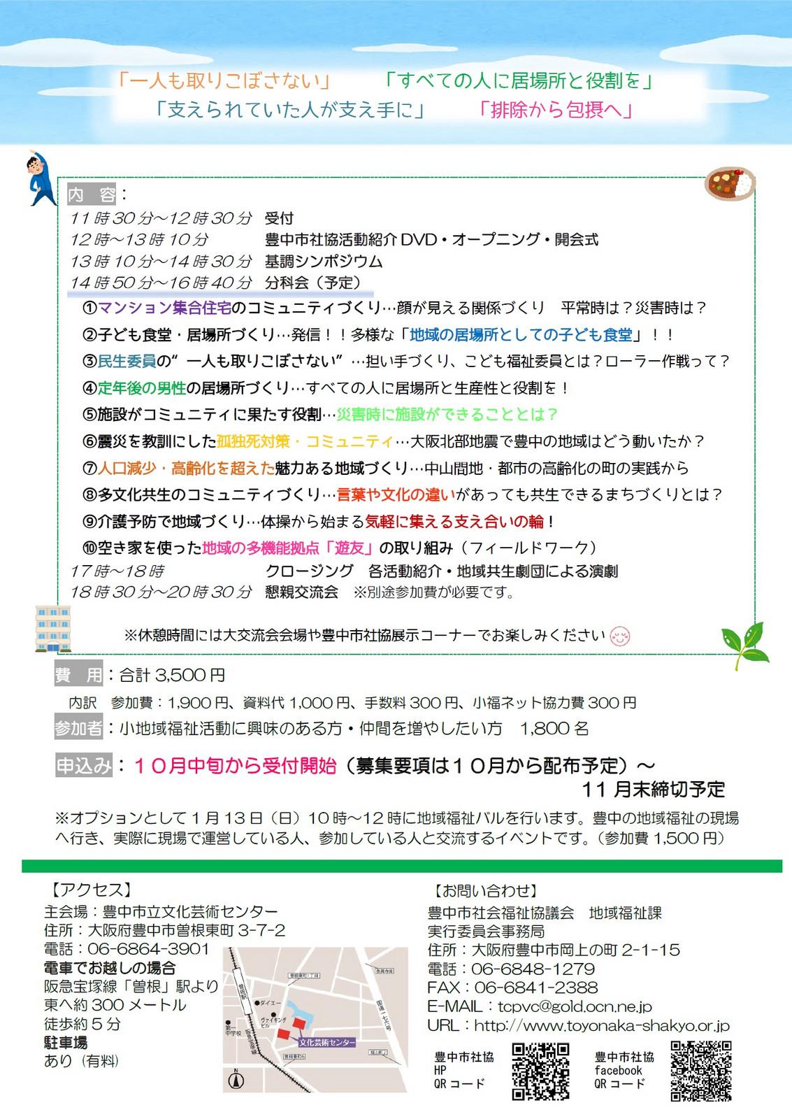 Zenkokukoukusyouchiiki20190112b