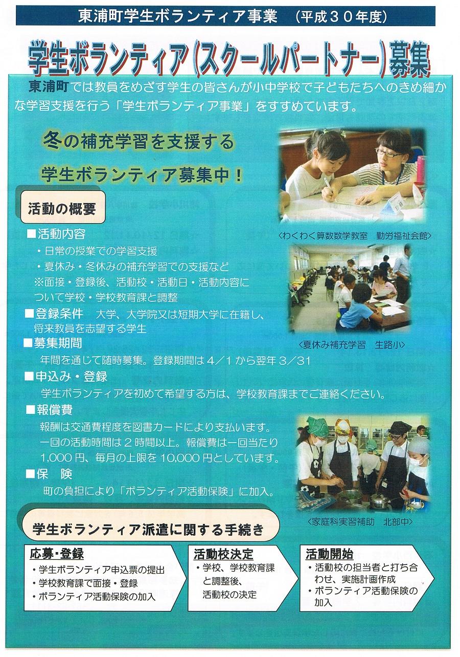 Schoolpartner_bosyuu2018fuyu1