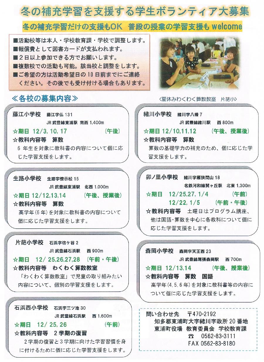 Schoolpartner_bosyuu2018fuyu2