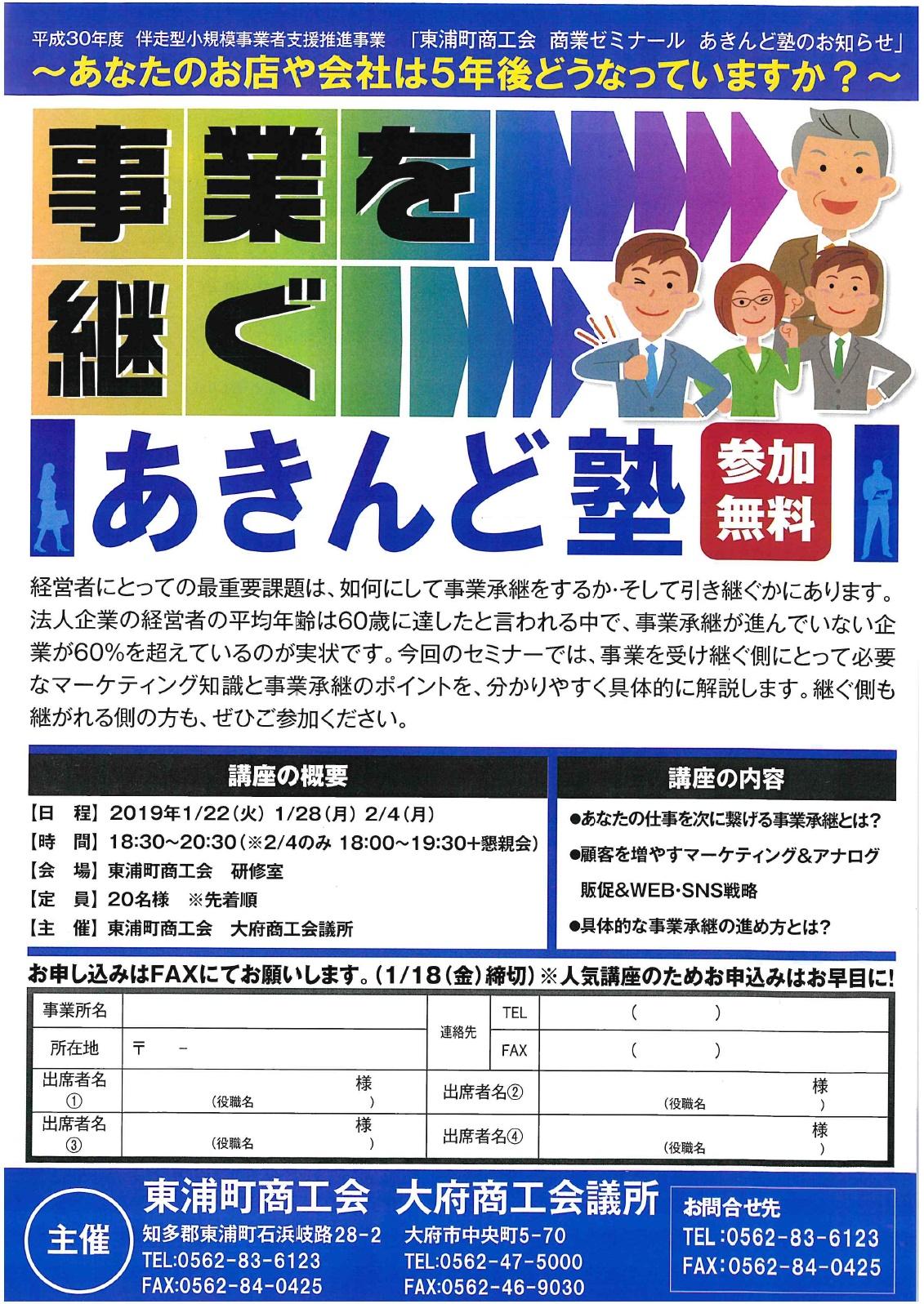Akindojuku20190122a2