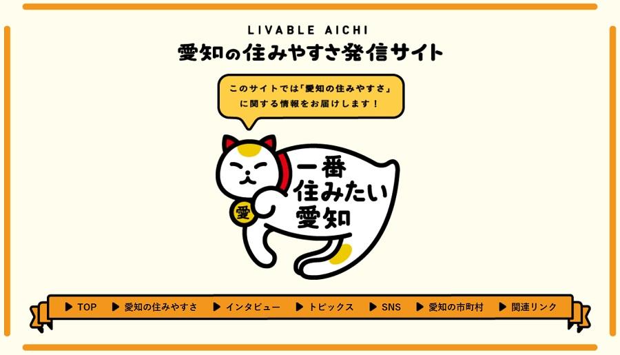 Livable_aichi_2019net1