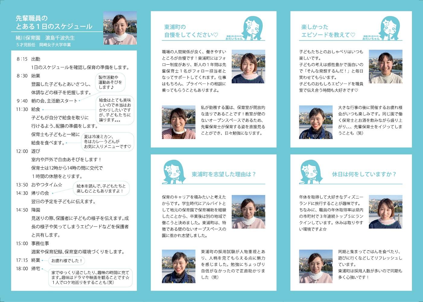 Hoikushi_saiyou2019pan2