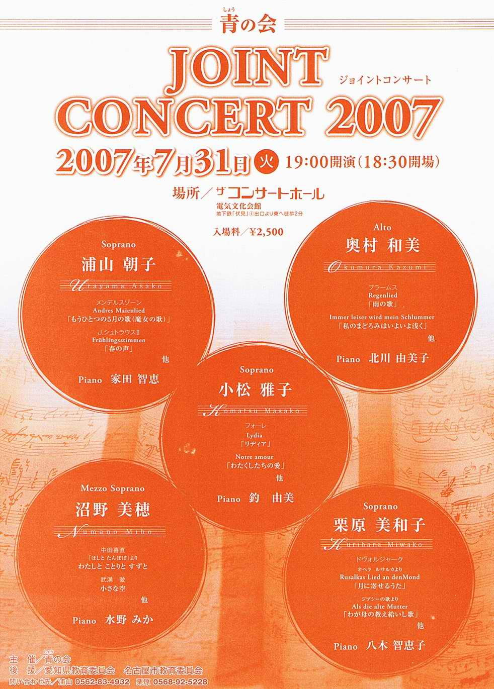 Concert20070731