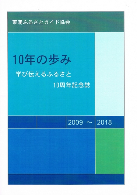 10nen-no-ayumi-2019hyoushi
