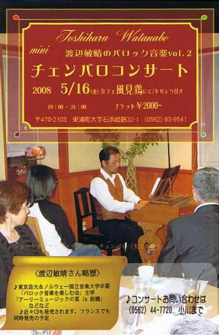 Concert20080516_2