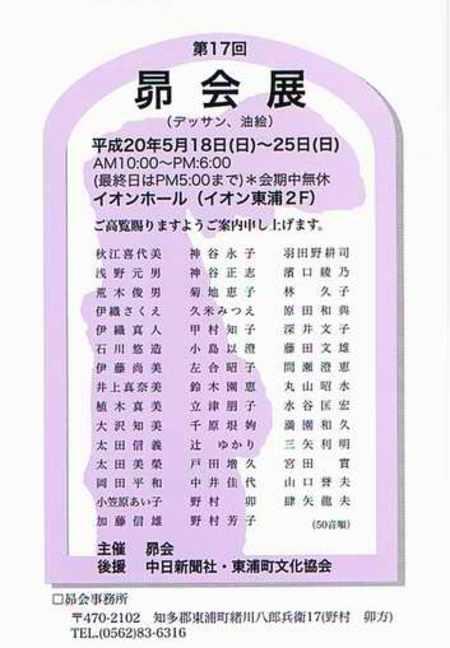 Kaigaten20080518