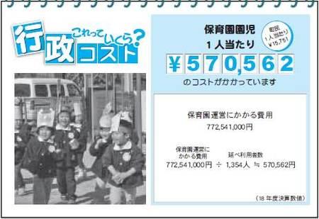 Kouhouhigashiura20080501p23