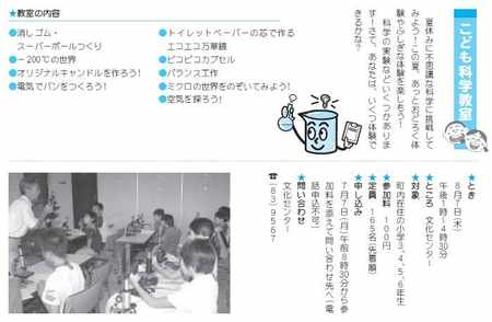Kouhouhigashiura20080701p14