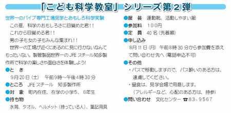 Kouhouhigasiura20080801p16