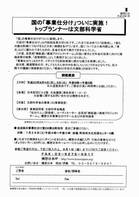 Tokyozaidan20080804