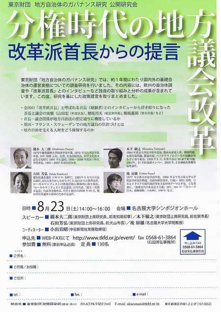Tokyozaidan20080823