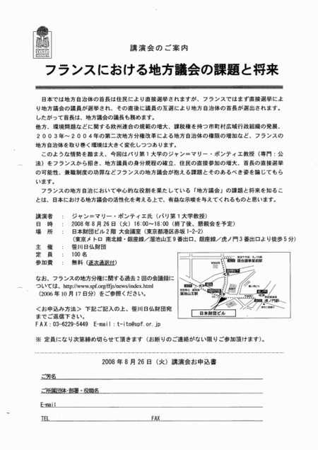 Tokyozaidan20080826_3