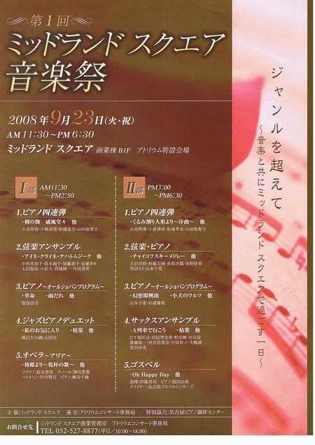 Concert20080923a