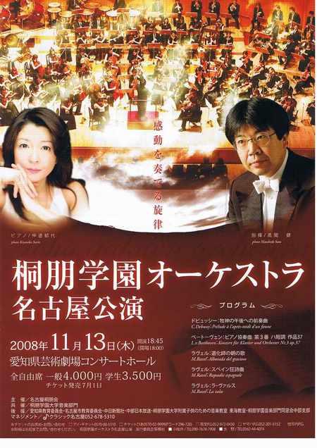 Concert20081113a