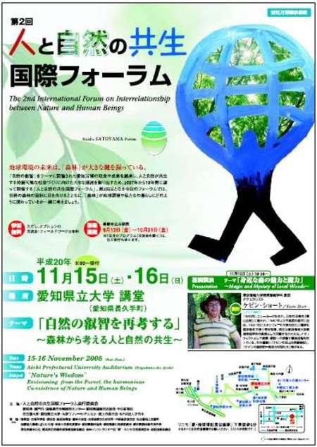 Shizentokyousei20081115